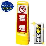 マルチクリッピングサイン 禁煙 SMオリジナルデザイン イエロー (片面) 反射出力