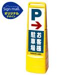 マルチクリッピングサイン 右矢印+お客様駐車場 SMオリジナルデザイン イエロー (片面) 通常出力