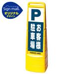 マルチクリッピングサイン お客様駐車場 SMオリジナルデザイン イエロー (片面) 通常出力