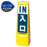 マルチクリッピングサイン 入口 SMオリジナルデザイン イエロー (片面) 通常出力