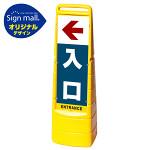 マルチクリッピングサイン 左矢印+入口 SMオリジナルデザイン イエロー (片面) 通常出力