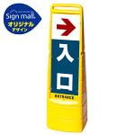 マルチクリッピングサイン 右矢印+入口 SMオリジナルデザイン イエロー (片面) 通常出力