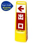 マルチクリッピングサイン 左矢印+出口 SMオリジナルデザイン イエロー (片面) 通常出力