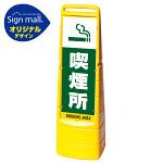 マルチクリッピングサイン 喫煙所 SMオリジナルデザイン イエロー (片面) 通常出力