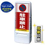 マルチポップサイン ドット柄 駐車禁止 (駐車禁止マーク) SMオリジナルデザイン グレー (両面) 反射出力