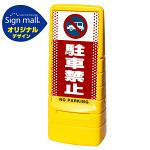 マルチポップサイン ドット柄 駐車禁止 (車マーク) SMオリジナルデザイン 規格:イエロー (片面) 通常出力 (MPS-SMD05-YE-1-S)
