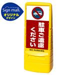 マルチポップサイン 駐車ご遠慮ください SMオリジナルデザイン イエロー (片面) 通常出力
