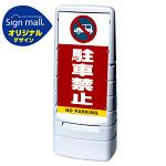 マルチポップサイン 駐車禁止 (車マーク) SMオリジナルデザイン グレー (両面) 通常出力