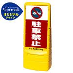 マルチポップサイン 駐車禁止 (車マーク) SMオリジナルデザイン イエロー (片面) 通常出力