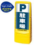 マルチポップサイン ドット柄 駐車場 SMオリジナルデザイン 規格:イエロー (片面) 通常出力 (MPS-SMD21-YE-1-S)