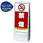 マルチポップサイン 禁煙 SMオリジナルデザイン グレー (両面) 通常出力