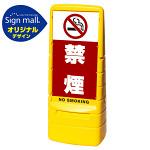 マルチポップサイン 禁煙 SMオリジナルデザイン イエロー (両面) 通常出力
