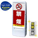マルチポップサイン 禁煙 SMオリジナルデザイン グレー (両面) 反射出力