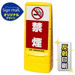 マルチポップサイン 禁煙 SMオリジナルデザイン イエロー (両面) 反射出力