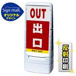 マルチポップサイン 出口 SMオリジナルデザイン グレー (片面) 反射出力
