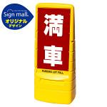マルチポップサイン 満車 SMオリジナルデザイン イエロー (片面) 通常出力