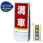 マルチポップサイン 満車 SMオリジナルデザイン グレー (片面) 反射出力