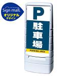 マルチポップサイン 駐車場 SMオリジナルデザイン グレー (片面) 通常出力