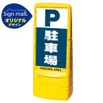 マルチポップサイン 駐車場 SMオリジナルデザイン イエロー (片面) 通常出力