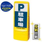 マルチポップサイン 駐車場 SMオリジナルデザイン イエロー (片面) 反射出力