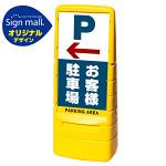 マルチポップサイン 左矢印+お客様駐車場 SMオリジナルデザイン イエロー (片面) 通常出力