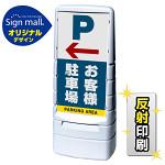 マルチポップサイン 左矢印+お客様駐車場 SMオリジナルデザイン グレー (片面) 反射出力