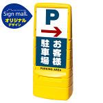 マルチポップサイン 右矢印+お客様駐車場 SMオリジナルデザイン イエロー (片面) 通常出力