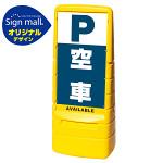 マルチポップサイン 空車 SMオリジナルデザイン イエロー (片面) 通常出力