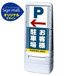 マルチポップサイン ドット柄 左矢印+お客様駐車場 SMオリジナルデザイン 規格:グレー (片面) 通常出力 (MPS-SMD23-GY-1-S)