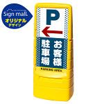 マルチポップサイン ドット柄 左矢印+お客様駐車場 SMオリジナルデザイン 規格:イエロー (片面) 通常出力 (MPS-SMD23-YE-1-S)