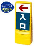 マルチポップサイン 左矢印+入口 SMオリジナルデザイン イエロー (両面) 通常出力
