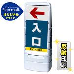 マルチポップサイン 左矢印+入口 SMオリジナルデザイン グレー (片面) 反射出力