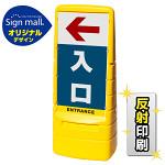 マルチポップサイン 左矢印+入口 SMオリジナルデザイン イエロー (片面) 反射出力
