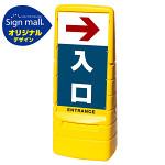 マルチポップサイン 右矢印+入口 SMオリジナルデザイン イエロー (片面) 通常出力