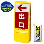 マルチポップサイン 左矢印+出口 SMオリジナルデザイン イエロー (片面) 反射出力