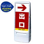 マルチポップサイン 右矢印+出口 SMオリジナルデザイン グレー (片面) 通常出力