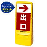 マルチポップサイン 右矢印+出口 SMオリジナルデザイン イエロー (片面) 通常出力