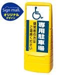 マルチポップサイン (国際シンボルマーク)専用駐車場 SMオリジナルデザイン イエロー (両面) 通常出力