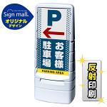 マルチポップサイン ドット柄 左矢印+お客様駐車場 SMオリジナルデザイン 規格:グレー (両面) 反射出力 (MPS-SMD23-GY-2-H)