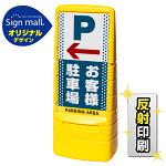 マルチポップサイン ドット柄 左矢印+お客様駐車場 SMオリジナルデザイン 規格:イエロー (両面) 反射出力 (MPS-SMD23-YE-2-H)