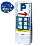 マルチポップサイン ドット柄 右矢印+お客様駐車場 SMオリジナルデザイン 規格:グレー (片面) 通常出力 (MPS-SMD24-GY-1-S)
