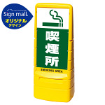 マルチポップサイン 喫煙所 SMオリジナルデザイン イエロー (片面) 通常出力