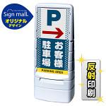 マルチポップサイン ドット柄 右矢印+お客様駐車場 SMオリジナルデザイン 規格:グレー (片面) 反射出力 (MPS-SMD24-GY-1-H)