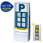 マルチポップサイン ドット柄 お客様駐車場 SMオリジナルデザイン 規格:グレー (両面) 反射出力 (MPS-SMD25-GY-2-H)