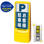 マルチポップサイン ドット柄 お客様駐車場 SMオリジナルデザイン 規格:イエロー (片面) 反射出力 (MPS-SMD25-YE-1-H)