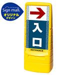 マルチポップサイン ドット柄 右矢印+入口 SMオリジナルデザイン 規格:イエロー (両面) 通常出力 (MPS-SMD32-YE-2-S)