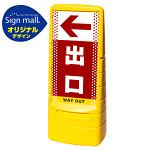 マルチポップサイン ドット柄 左矢印+出口 SMオリジナルデザイン 規格:イエロー (片面) 通常出力 (MPS-SMD33-YE-1-S)