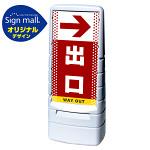 マルチポップサイン ドット柄 右矢印+出口 SMオリジナルデザイン 規格:グレー (片面) 通常出力 (MPS-SMD34-GY-1-S)
