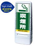 マルチポップサイン ドット柄 喫煙所 SMオリジナルデザイン 規格:グレー (両面) 通常出力 (MPS-SMD41-GY-2-S)