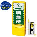 マルチポップサイン ドット柄 喫煙所 SMオリジナルデザイン 規格:イエロー (片面) 反射出力 (MPS-SMD41-YE-1-H)